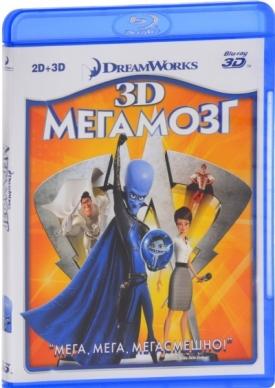 Мегамозг 3D и 2D