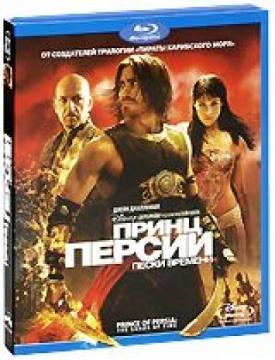 Принц Персии: Пески Времени (Blu-ray)
