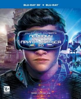 Первому игроку приготовиться 3D и 2D (2 Blu-ray)