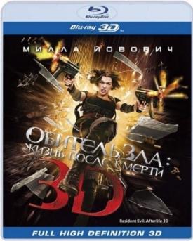 Обитель зла: Жизнь после смерти 3D (Blu-ray)