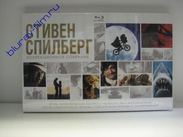 Стивен Спилберг. Коллекционное собрание (8 Blu-ray)