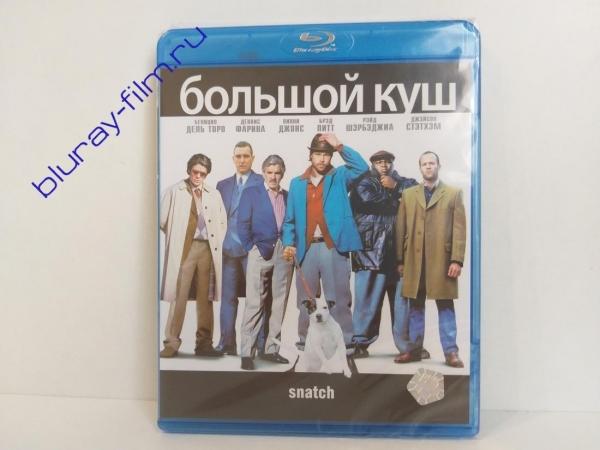 Большой куш (Blu-ray)