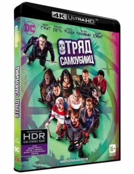 Отряд самоубийц (4K UHD Blu-ray)