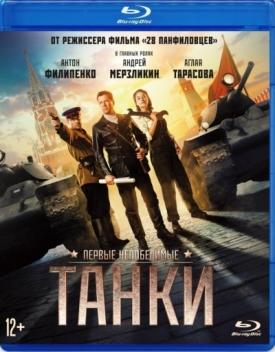 Танки (Blu-ray)