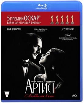 Артист (Blu-ray)
