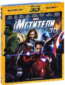 Мстители 3D (2 Blu-ray)