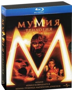 Мумия: Трилогия