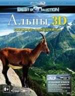 Альпы: Снежные ландшафты 3D