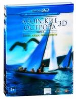 Азорские острова 3D: Часть 3: Фауна, люди, образ жизни