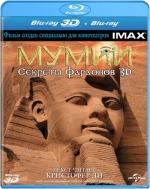 Мумии: Секреты фараонов 3D