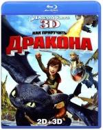 Как приручить дракона 3D и 2D