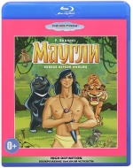 Маугли: Полная версия фильма