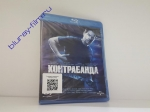 Контрабанда (Blu-ray)
