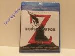 Война миров Z 3D и 2D (2 Blu-ray)