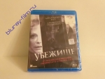 Убежище (Blu-ray)