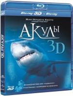 Акулы 3D