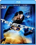 Телепорт 3D