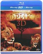 Удивительная Африка 3D