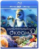 Удивительный океан 3D