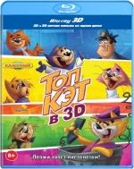 Топ Кэт 3D + 2D