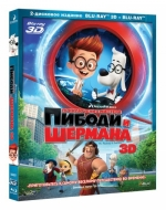 Приключения мистера Пибоди и Шермана Blu-ray 3D + 2D