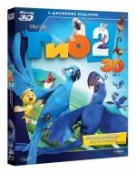 Рио 2 Blu-ray 3D + 2D