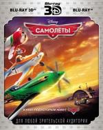 Самолеты 3D и 2D (2 Blu-ray)