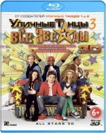 Уличные танцы 3: Все звезды 3D (Blu-ray)