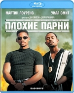 Плохие парни (Blu-ray)
