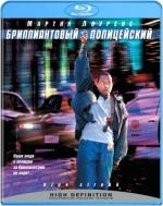 Бриллиантовый полицейский (Blu-ray)