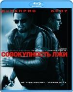 Совокупность лжи (Blu-ray)
