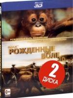 Рожденные на воле 3D и 2D (2 Blu-ray)