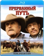 Прерванный путь (Blu-ray)