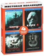 Жестокая коллекция (4 Blu-Ray)