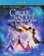 Цирк Дю Солей: Сказочный мир 3D
