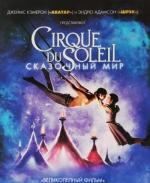 Цирк Дю Солей: Сказочный мир