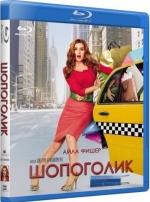 Шопоголик (Blu-ray)