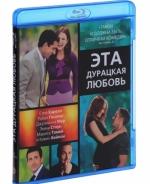 Эта дурацкая любовь (Blu-ray)