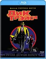 Дик Трэйси (Blu-ray)