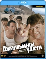 Джентльмены удачи (Blu-ray)