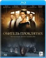 Обитель проклятых (Blu-ray)