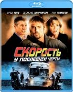 Скорость: У последней черты (Blu-ray)