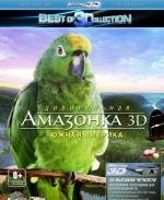 Удивительная амазонка: Южная Америка 3D и 2D