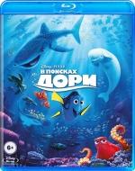 В поисках Дори (2 Blu-ray)