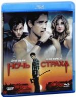Ночь страха (Blu-ray)