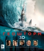 Геошторм 3D (Blu-ray)