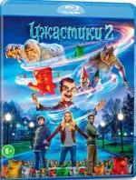 Ужастики 2: беспокойный хеллоуин (Blu-ray)