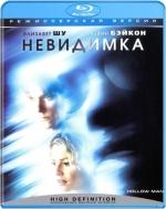 Невидимка (Blu-ray)