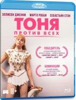 Тоня против всех (Blu-ray)