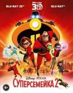 Суперсемейка 2 (3D Blu-ray + 2 Blu-ray)